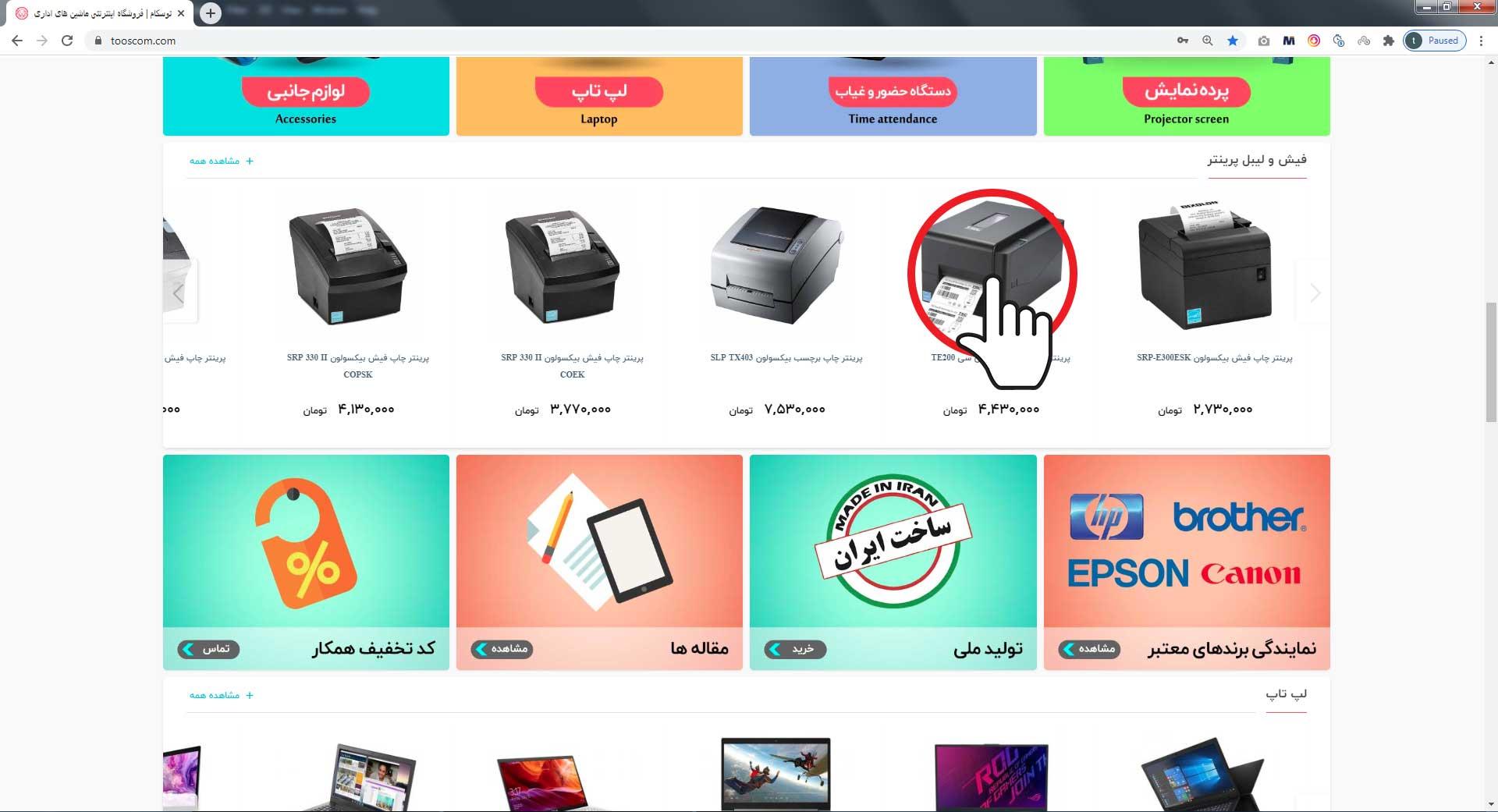 راهنمای خرید فروشگاه اینترنتی توسکام در مشهد و تهران-ایرانشهرجنوبی- نمایندگی اچ پی کانن بیسولون