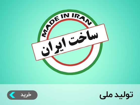 برند ایرانی در فروشگاه اینترنتی توسکام