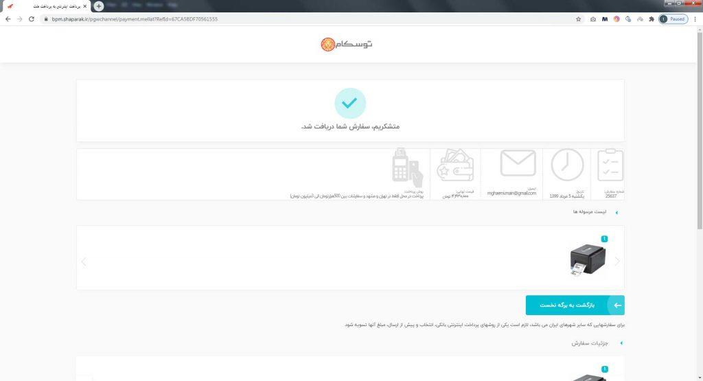 راهنمای خرید فروشگاه اینترنتی توسکام