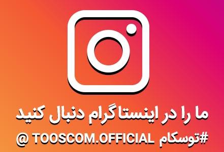 صفحه پیج اینستاگرام توسکام