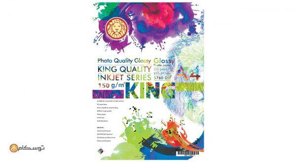 کاغذ گلاسه 150 گرمی KING سایز A4 بسته ۱۰۰ برگی