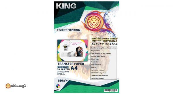 کاغذ چاپ روی لباس 180 گرمی KING سایز A4 بسته 20 برگی