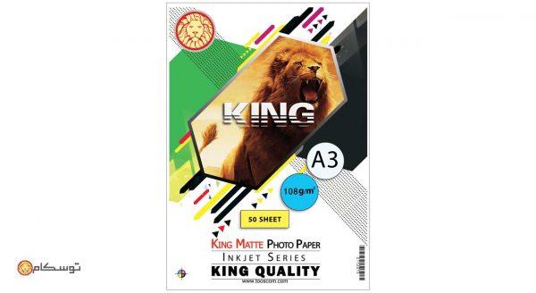 کاغذ کوتد مات 108 گرمی KING سایز A3 بسته 50 برگی