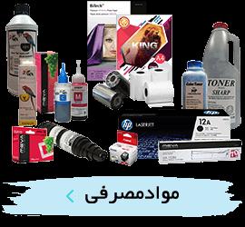 نمایش انواع مواد مصرفی