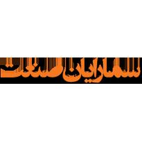 توسکام نمایندگی سما رایان صنعت مشهد تهران