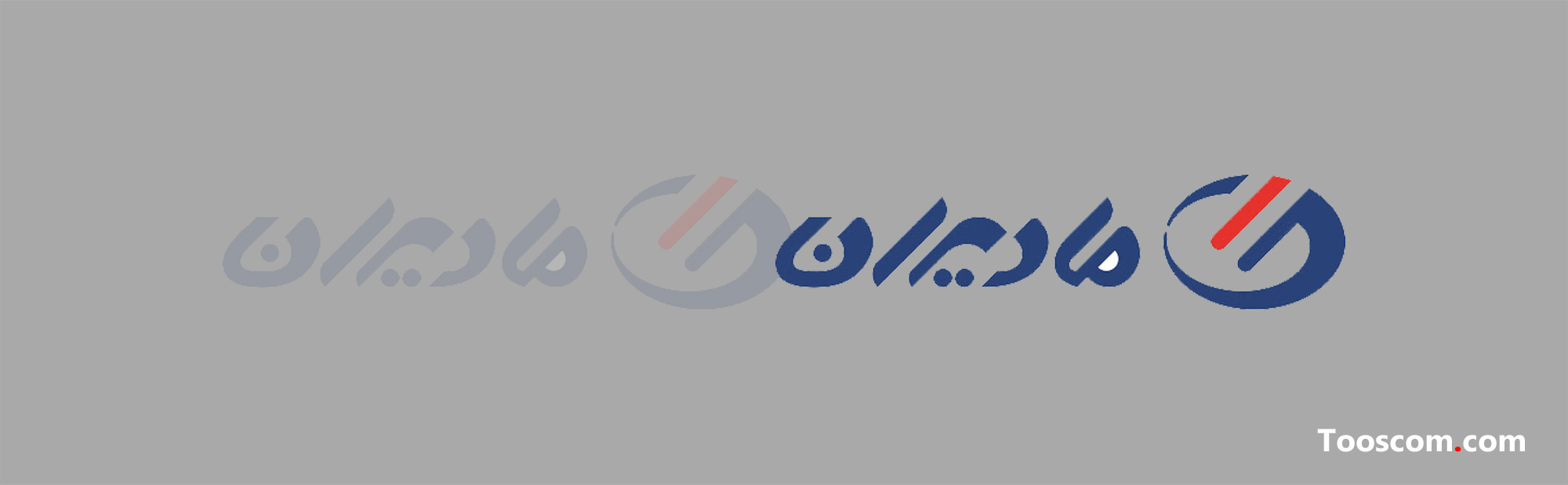 نمایندگی مادیران در مشهد و تهران