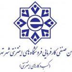 نماد انجمن صنفی کسب و کارهای اینترنتی فروشگاه اینترنتی توسکام