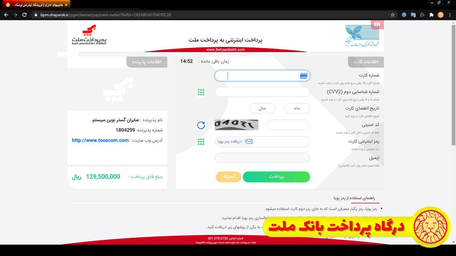 درگاه پرداخت بانک ملت   راهنمای خرید از توسکام