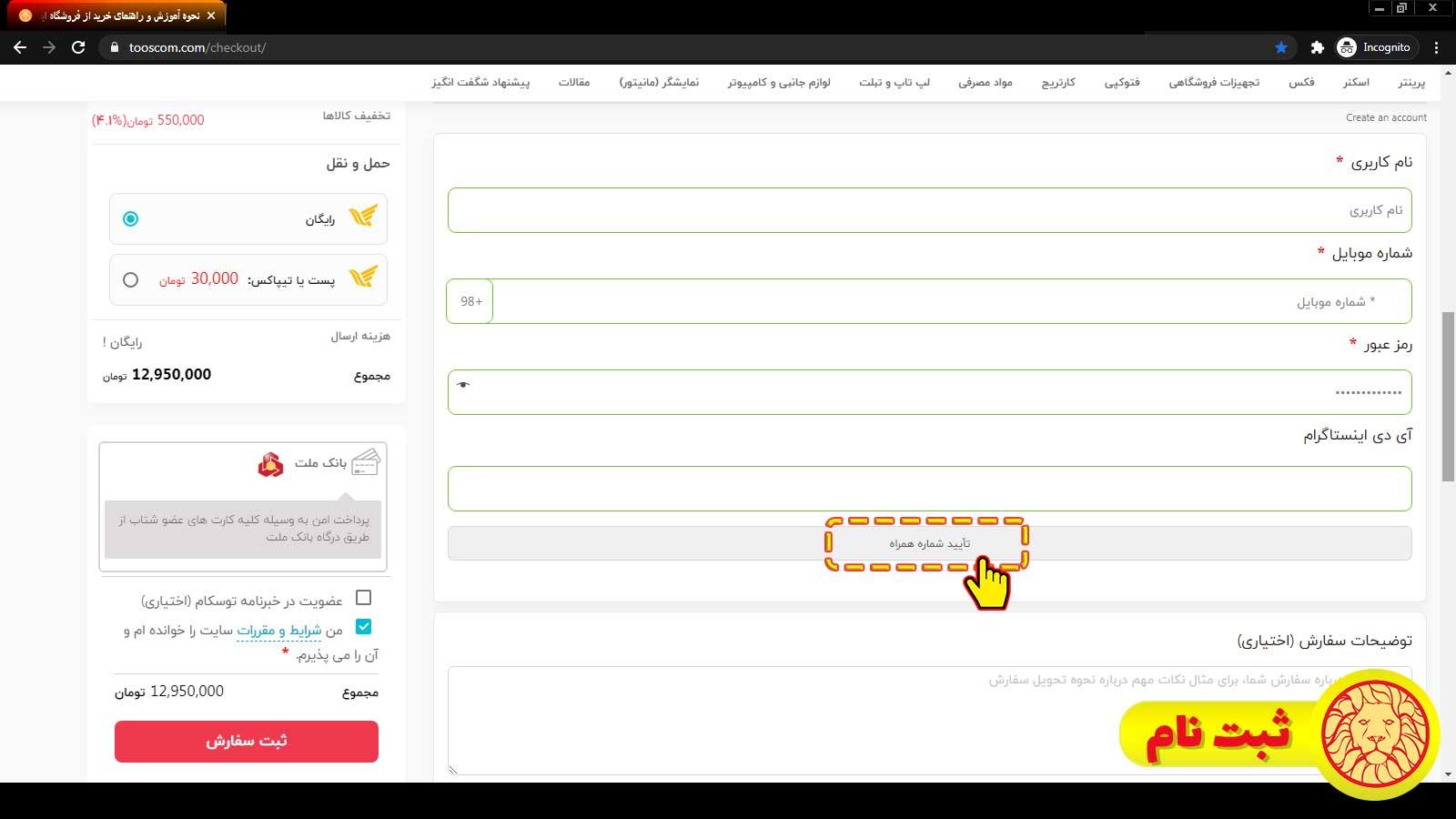 ثبت نام   راهنمای خرید از توسکام