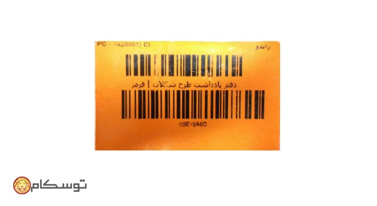 خرید لیبل نارنجی دیجی کالا