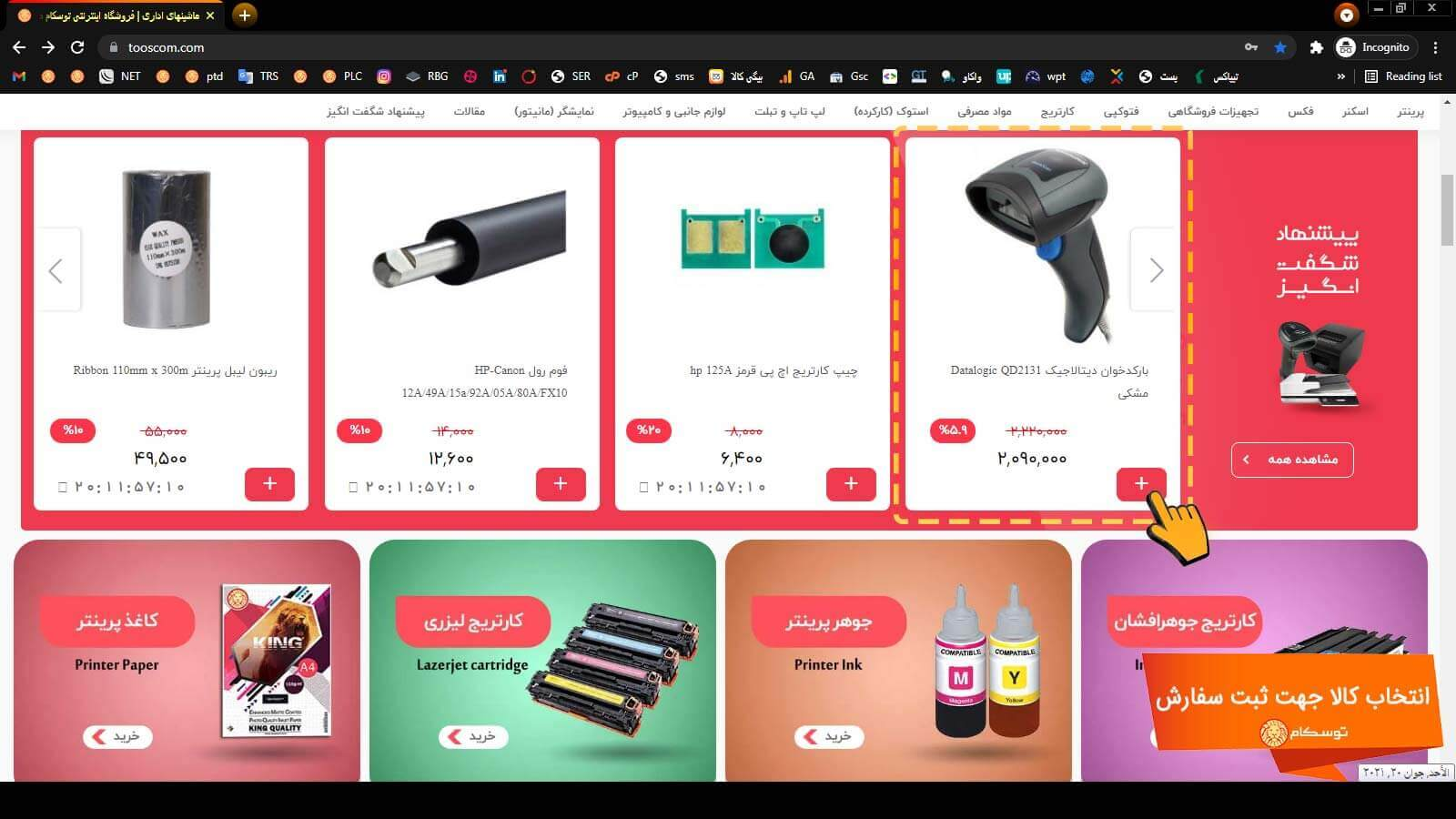انتخاب کالا جهت ثبت سفارش | راهنمای استفاده از امتیازات فروشگاه اینترنتی توسکام