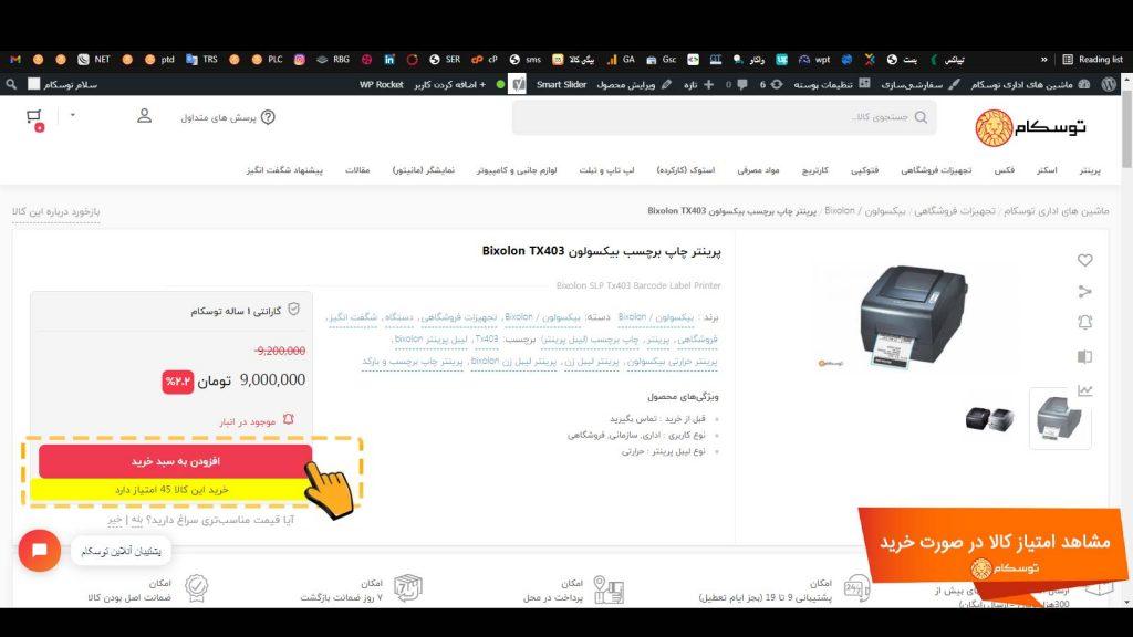 مشاهده امتیازات کالا در صورت خرید | راهنمای استفاده از امتیازات فروشگاه اینترنتی توسکام