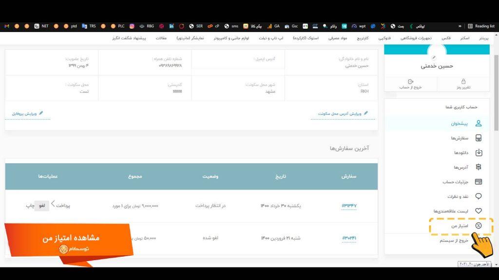 مشاهده امتیاز من | راهنمای استفاده از امتیازات فروشگاه اینترنتی توسکام