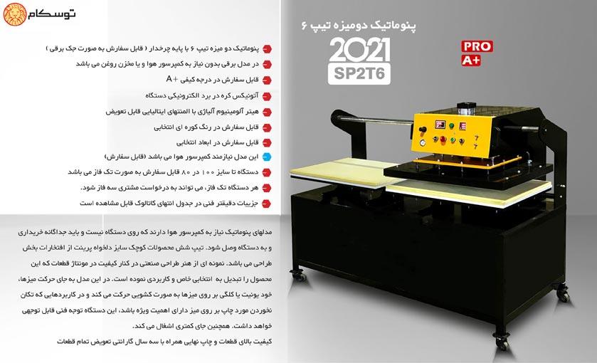 توسکام نمایندگی دستگاه های چاپ حرارتی روی اجسام (سابلیمیشن)