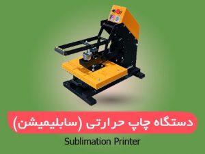 نمایندگی دستگاه های چاپ حرارتی روی اجسام (سابلیمیشن) فروش و تعمیر در مشهد - تهران
