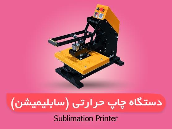 توسکام - نمایندگی دستگاه های چاپ حرارتی روی اجسام (سابلیمیشن) فروش و تعمیر در مشهد - تهران