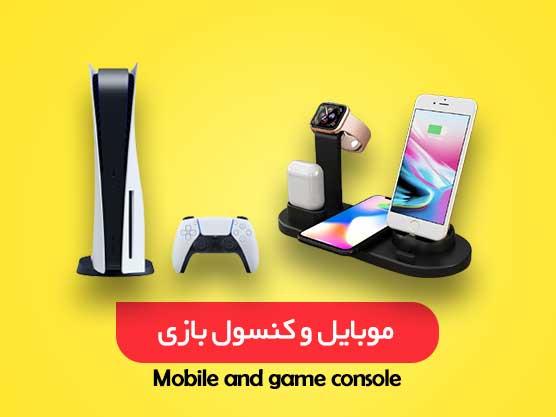توسکام - موبایل - کنسول بازی