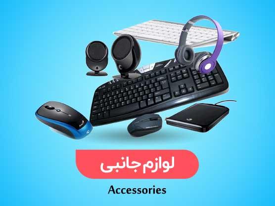 لوازم جانبی کامپیوتر ، لوازم جانبی موبایل در فروشگاه اینترنتی توسکام