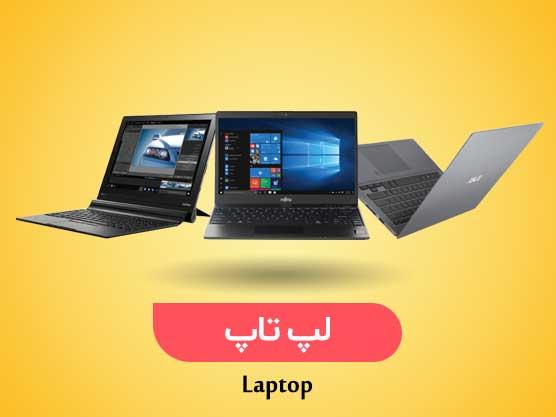 قیمت لپ تاپ ، خرید لپ تاپ ایسوس ، لپتاپ لنوو در فروشگاه اینترنتی توسکام