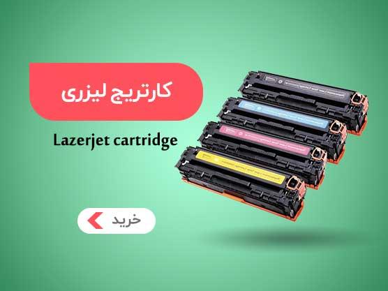 قیمت کارتریج لیزری ، قیمت کارتریج لیزری رنگی در فروشگاه اینترنتی توسکام