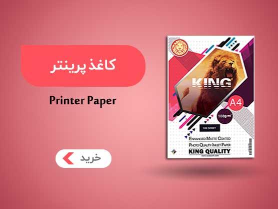 کاغذ مخصوص چاپگر جوهر افشان ، کاغذ مخصوص چاپگر لیزری ، کاغذ عکس در فروشگاه اینترنتی توسکام