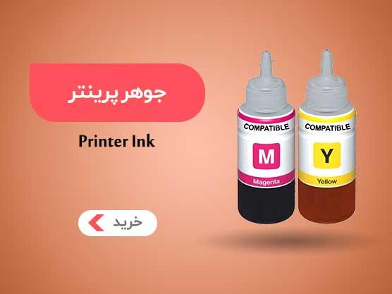 انواع جوهر چاپگر ، فروش جوهر چاپگر اپسون در فروشگاه اینترنتی توسکام